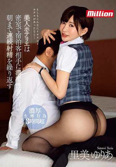 K M Produce MKMP-353 Beautiful Hotel Worker Has Wild Sex With A Customer Staying Overnight In A Secret Room And Repeatedly Has Continuous Ejaculations Until Morning Yuria Satomi