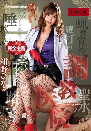 K M Produce SALO-023 Breaking In Hospital Hikaru Konno