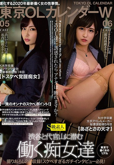 Skyu Shiroto SABA-647 Tokyo Office Girl Calendar - Prestigious College Grad 23-Year-Old Aika 1st Year Business Administration Division 05 27-Year-Old Maria State College Grad 5th Year As A Secretary For Clothing Manufacturer 06