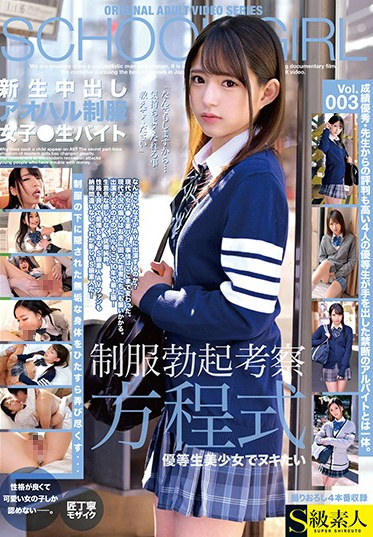 Skyu Shiroto SABA-646 New Creampie Raw Footage In Uniform Making Money On The Side Vol 003