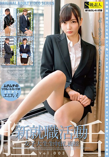 Skyu Shiroto SABA-645 All New A Job Hunting College Girl Creampie Raw Footage Of Job Interviews Vol 003