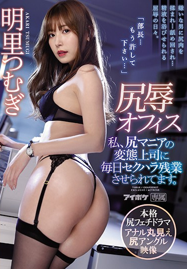 Idea Pocket IPX-540 Ass Spanking Office I Had To Work Overtime Everyday Because Orders From My Perverted Ass-Loving Superior Tsumugi Akari