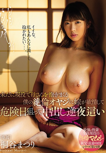 Tameike Goro MEYD-616 My Horny Dad Is Still In The Game Fucking The Shit Out Of My Mom And Now He S Horny For My Wife And Hitting Her Up For A Creampie Reverse Night Visit On Her Danger Day Matsuri Kiritani