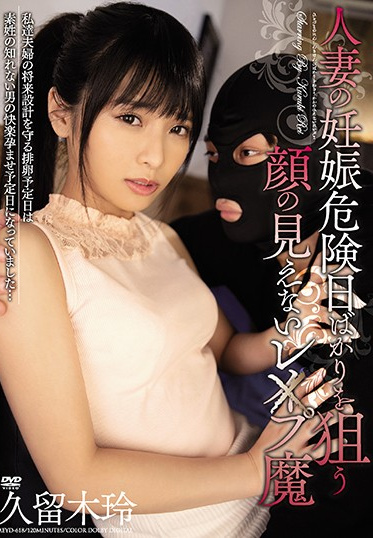 Tameike Goro MEYD-618 A Faceless Demon Targeting A Married Woman S Ovulation Day - Rei Kuruki