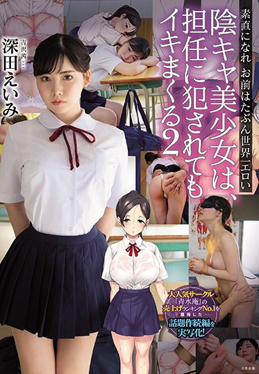 Muku MUDR-125 Beautiful Girl Ravished By Her Home Room Teacher Cums Hard 2 - She S The Sexiest Teen In The World When She Does As She S Told Eimi Fukada