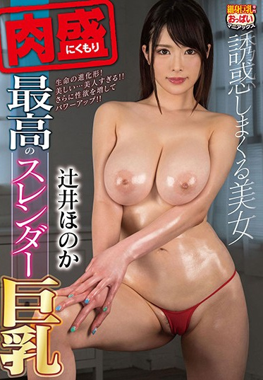 Nikumori NIKM-048 The Ultimate Slender Babe With Big Tits A Beautiful Lady Who Will Lure You To Temptation Honoka Tsujii