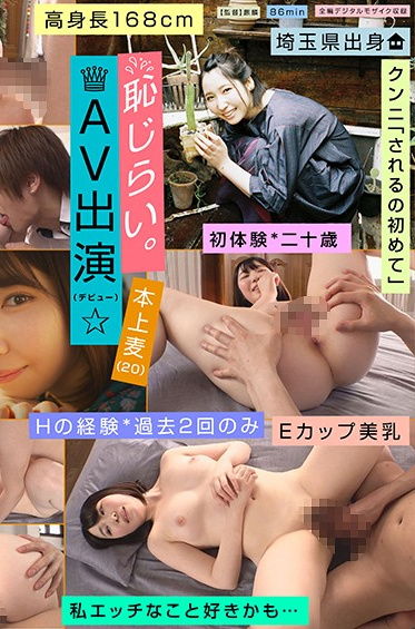 SOD Create EMOI-021 Sad Girl S Shy Porn Debut She S Tall For A Japanese Girl And Is Totally Insecure About It She S Only Had Sex Twice 5 6 Babe Mugi Honjo 20