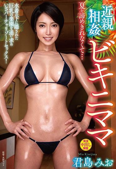 VENUS VENU-962 Family Fun Bikini Mama I Can T Give Up Summer Mio Kimishima