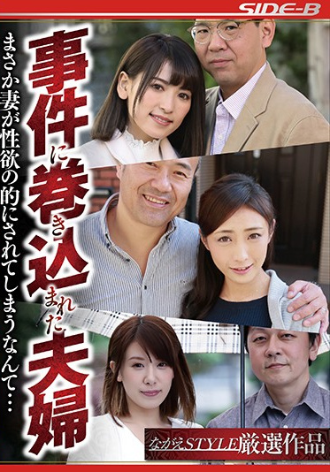Nagae Style NSPS-927 A Husband And Wife Get Entangled Into A Scandal I Never Imagined That My Wife Would Become The Target Of Sexual Misconduct
