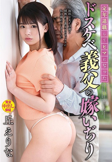 VENUS VENU-961 A Daughter-in-law Became Her Bored Father-in-law S Plaything After His Retirement - Erina Oka