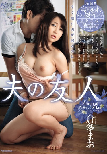 MADONNA JUX-150 My Husband S Friend Mao Kurata