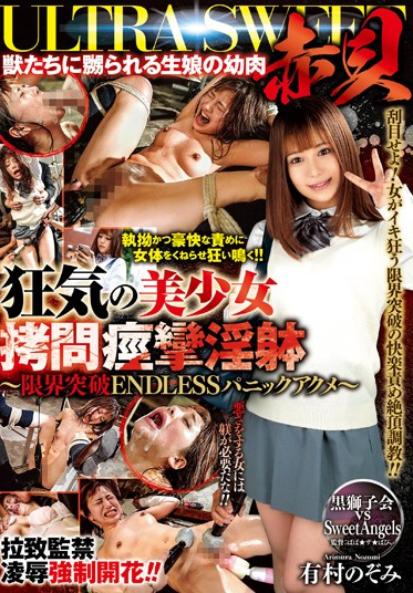 AVS collectors GMEM-013 Ultra Sweet Red Clam Beautiful Girl With Erotic Body Has Crazy Orgasmic Convulsions - And Endless Orgasm Beyond Her Limits - Nozomi Arimura
