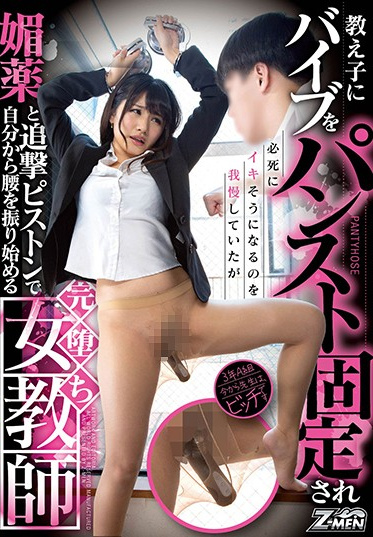 Z-MEN ZMEN-065 This Female Teacher Is Desperate For A Dicking Her Student Put A Vibrator In Her Pantyhose And She Just Can Not Cum