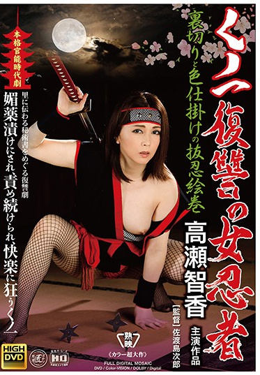 Global Media Entertainment JMD-05 Female Ninja S Revenge Ronin Scroll Of Betrayal And Sex Traps Tomoka Takase