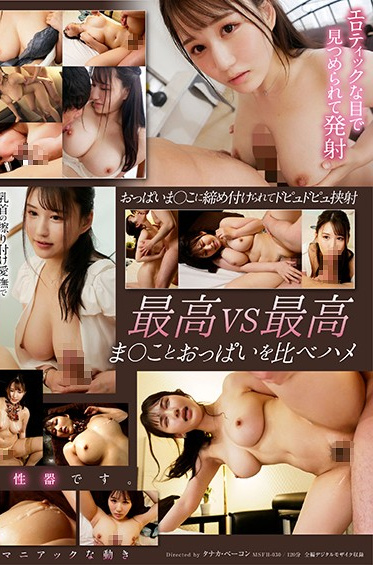 SOD Create MSFH-030 Hard Titty Fucking Feels Better Than Her Pussy Moa Maeda