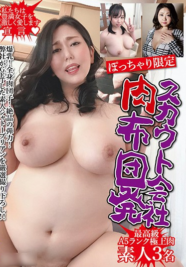 MERCURY NINE-038 Thick Limited Scout Company Sending Meaty Females Top Class A5 Rank Ultimate Top Flesh Amateur 3 Girls
