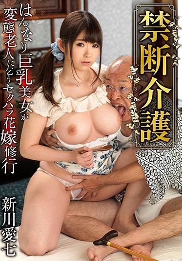 Glory Quest GVH-120 Forbidden Care Shinagawa Aichi
