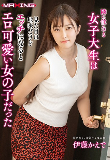 MAXING MXGS-1150 The College Girl Next Door Seems Shy But She Gets Wild In The Bedroom - Sweet Sexy Cute Kaede Ito