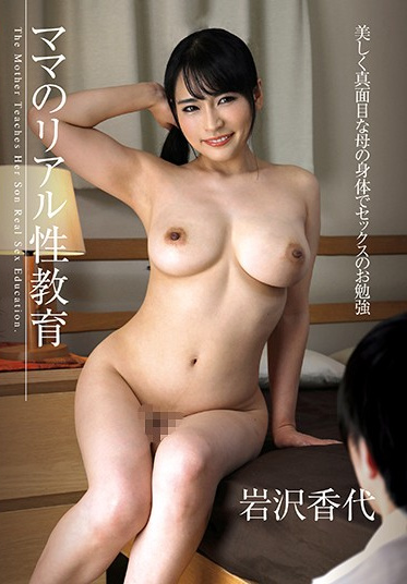 Glory Quest GVH-124 Mom S Reality Education Kayo Iwasawa