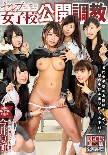 Glory Quest GVH-123 Celebrity Girls School Open Training Kaho Imai