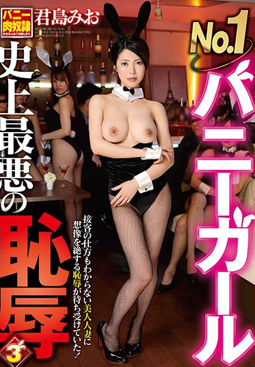 Glory Quest GVH-122 No 1 Worst Shame In Bunny Girl History 3 Mio Kimishima