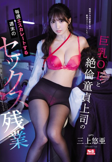 S1 NO.1 STYLE SSNI-865 Big Tits Office Lady And Cherry Boy Boss Weekly Escalations Into Weekend Sexy Overtime Work Yua Mikami