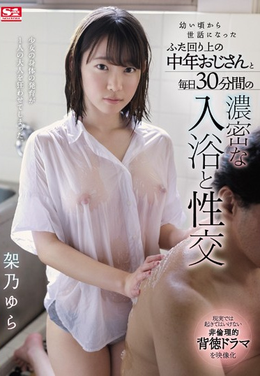 S1 NO.1 STYLE SSNI-868 I Get In The Bath And Have Sex With This Middle Aged Man Who Has Been Taken Care Of Me Since I Was Young - Yura Kano