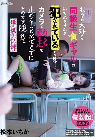 kira*kira BLK-468 I Watched My Favorite Gal Classmate Ichika-chan Getting Fucked And I Was Unable To Turn Off My Camera Or My Erection And Stayed There Hiding While I Filmed A Video Record Of Her Getting Her Brains Fucked Out Ichika Matsumoto
