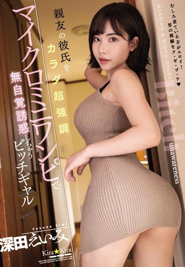 kira*kira BLK-470 A Bitch Gal Who Seduces Her Best Friend S Boyfriend With A Micro Mini One Piece Dress - Eimi Fukada