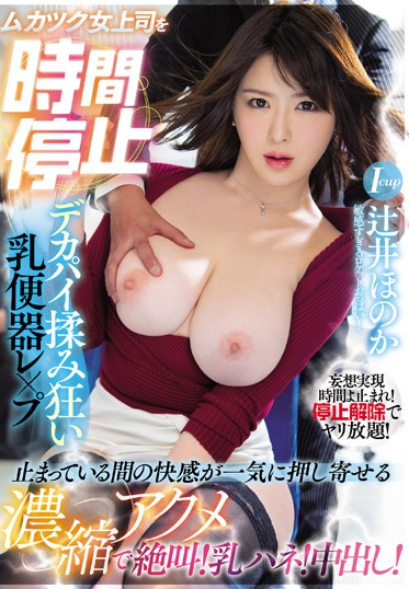 OPPAI PPPD-870 I Stopped Time And Went To My Annoying Lady Boss And Started Going Crazy Fondling Her Huge Tits And Fucked Her Cum Bucket Pussy And It Felt So Good That I Drew Her Near And Listened To Her Scream With Highly Concentrated Orgasmic Pleasure Look At Her Titties Bounce Creampie Sex Honoka Tsujii