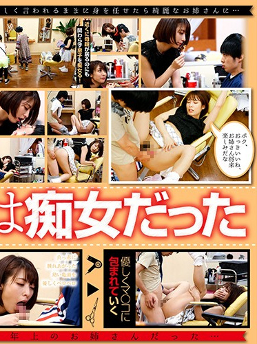 Akinori AKDL-049 Super Slut Hairdresser Seduces A Guy Who Came In With His Stepmom - Devil S Beauty Parlor Your Cock S So Big Your Future Girlfriend S So Lucky Beautician Miku Miku Abeno