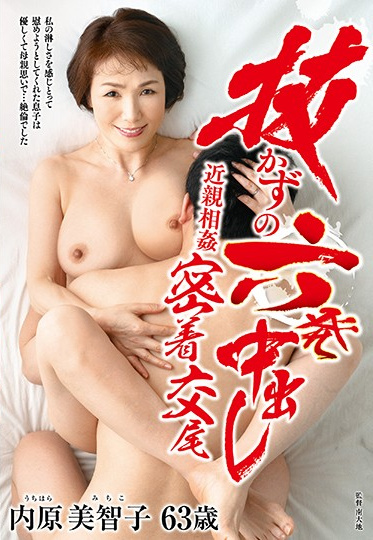 Center Village NUKA-41 6 Creampie Cum Shots Without Ever Pulling Out Shameful Hard And Tight Sex Michiko Uchihara