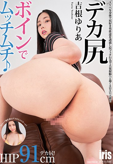 MARRION MMKZ-084 Big Bouncy And Chunk Ass - Yuria Yoshine