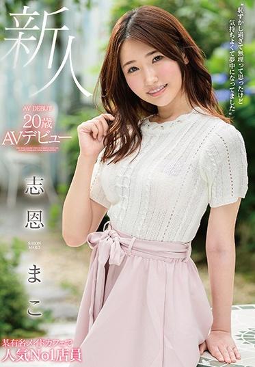 MARRION MMNF-001 Fresh Face 20 Years Old AV Debut - Mako Shion