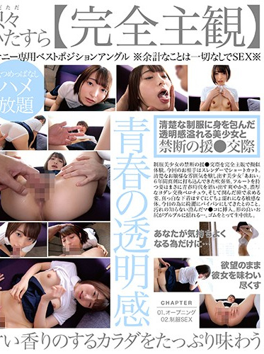 Erotic Time ETQR-159 Daydream POV Gazing At A Short Haired Slender And Friendly Beautiful L In Uniform High-Class Hotel Fucking With Aoi Nakashiro