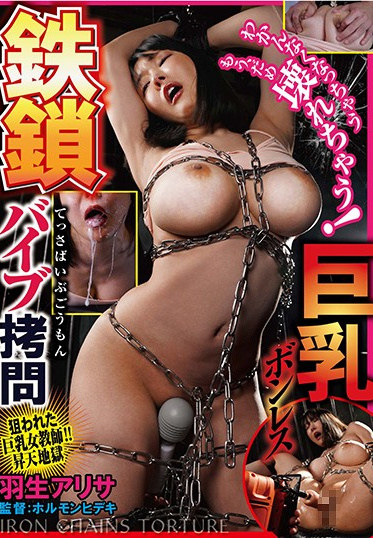 Prestige AEG-007 Iron Chains Vibe Big Tits Boneless - Arisa Hanyu