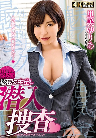Married Woman Flower Garden Theater HZGD-164 Secret Creampie Agent Can T Tell Her Husband Yuria Satomi