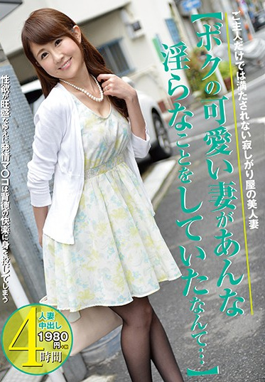 Aquamall/Hero AQMB-020-A I Could Not Believe My Adorable Wife Was Doing Such Lusty Things - Part A