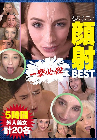 High-Kara/Mousouzoku HIKR-173 A Single Thrust To Take Her Down An Incredible Cum Face Semen Splatter Best Hits Collection 5 Hours 20 Beautiful Foreign Women