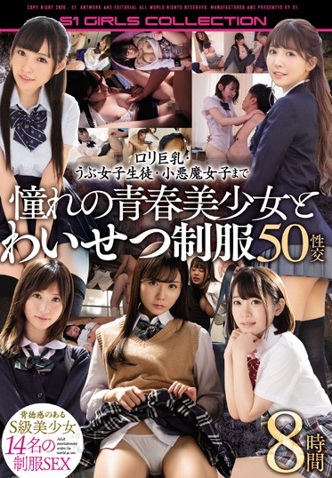 S1 NO.1 STYLE OFJE-266 Loli With Big Tits Chubby Little Devil Girls - All The Young Ladies You Want 8 Hours 50 Sex Scenes