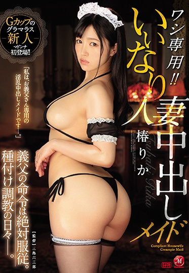 MADONNA JUL-321 Just For Me Obedient Married Woman Creampie Maid Obeys Her Father-In-Laws Orders Days Of Mating Rika Tsubaki