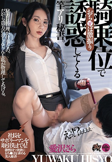 Das DASD-731 Extreme Cowgirl Temptation Secretary Who Is Got Her Own Cock Sara Aizawa