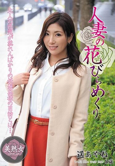 Hitozuma Engokai/Emmanuelle MYBA-026 A Married Woman S Blooming - Ayane Haruka