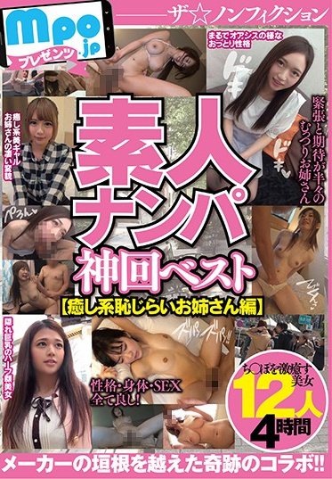 Prestige MBM-210 Presents The Non-Fiction Amateur Pickup Gods Best-Of Relaxing Type Shy Step-Sister Edition 12 Women 4 Hours