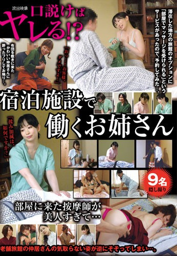 STAR PARADISE SPZ-1078 If You Argue You Get Fucked An Older Sister Working At A Lodging Establishment