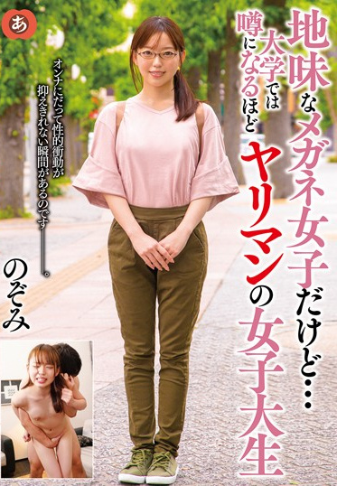 Anzu - Daydream Vacation ANZD-039 She Is A Plain Glasses Girl But This College Girl Is Rumored To Be A Sex Addict Nozomi