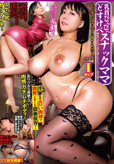 Katsuo Bussan/Mousouzoku KATU-074 Hard Nipples Super Slutty Bar Hostess Huge Tits Big Ass Who Loves Fucking Shaved Aggressive Slut