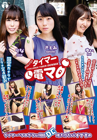 Taiyo Tosho LHTD-009-A Challenge Timer Big Vibrator Satomi - Rina Yui - Part A