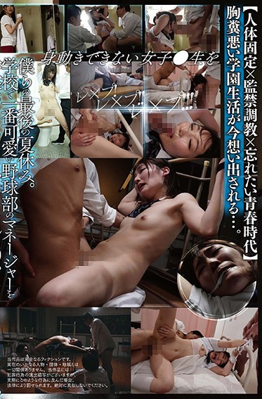 SOD Create SDAB-142 A Secret Class In Binding Confinement And Breaking In At The School During The Summer Holidays Erena Takeda