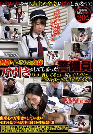 Red REXD-340-A The Female Flesh Hidden Under Her Uniform Security Guard Caught Shoplifting Look At These Lovely Tits And This Fine Ass You Will Pay Me Back With Your Body - Part A
